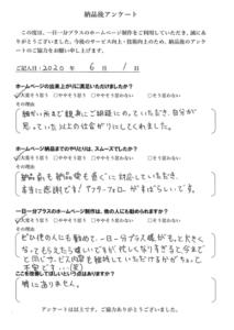 ホームページ制作お客様ご利用アンケート